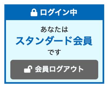 PEEPING WIKIのログイン画面
