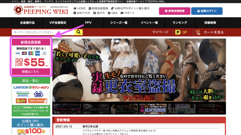 リアル盗撮サイト「PEEPING WIKI」の入会方法