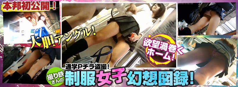 通学Pチラ盗撮!撮り鉄さんの制服女子幻想図録!